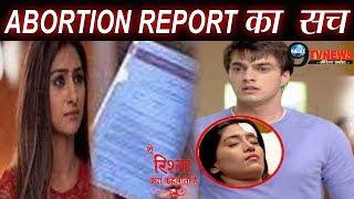 YRKKH: कीर्ति ने कार्तिक को दी नायरा की असली ABORTION REPORT, खोला 5 साल पुराना बड़ा राज़   Kirti