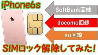 【解説有】auのiPhoneをSIMロック解除して格安SIM入れてみた!