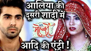 Aaliya's REMARRAIGE TWIST AHEAD, Adi marks RETURN | ये है मोहब्बतें TWIST