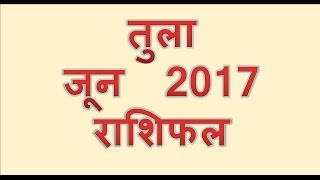 तुला राशि जून 2017 राशिफल | Tula June 2017 Rashifal |Libra June 2017 Horoscope in hindi