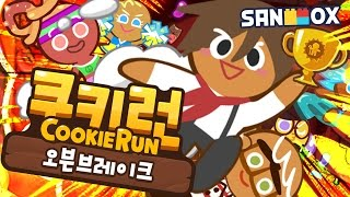 *요가맛, 팝콘맛, 히어로맛* 도티의 '랜드 5' 1등 도전기!! [쿠키런: 오븐브레이크] - Cookie Run: OvenBreak - [도티]
