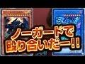 【#遊戯王】大型連発! ノーガードで殴り合い!!【#フリー対戦】16年85号