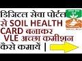 VLE SOIL HEALTH CARD कैसे बनाएं और अच्छा कमीशन पायें | EXTRA TECH WORLD |
