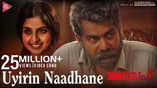 Joseph Movie | Song | Uyirin Naadhane | Ranjin Raj | Joju George | M Padmakumar