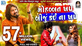 VIJAY SUVADA - Mahobbat Khape Biju Kai Na Khape | FULL | New Gujarati Song 2018 | RDC Gujarati