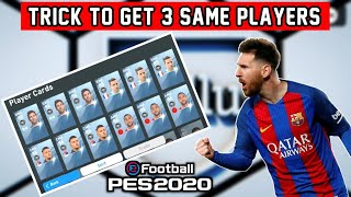 How to get 3 same players in pes 2019 and easy trade