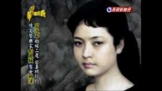 台灣演義:中國領袖‧習近平(3/4) 20121118