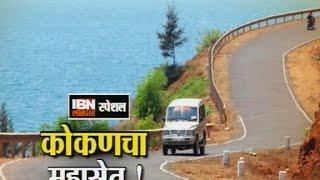 IBN Lokmat Special Show : Kokancha Mahasetu!