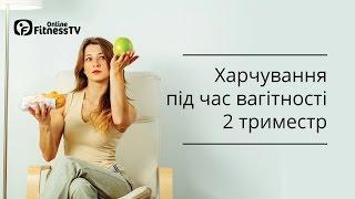 Правильне харчування під час вагітності / 2 триместр