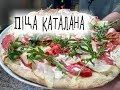 Ексклюзив на каналі: ПІЦА КАТАЛАНА від чемпіона Італії з приготування піци Андрія Злотка