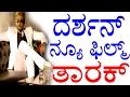 Challenging Star Darshan New Film THARAK || ದರ್ಶನ್ ನ್ಯೂ ಫಿಲ್ಮ್ ತಾರಕ್ || YOYO TV Kannada