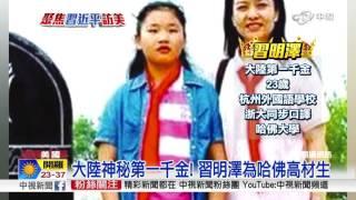【中視新聞】彭麗媛聯合國秀英文 女兒當家教? 20150929
