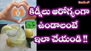 కిడ్నీలు ఆరోగ్యంగా ఉండాలంటే ఇలా చేయండి !! II How to take care of kidney in telugu II Health tips