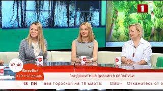 Ландшафтный дизайн в Беларуси