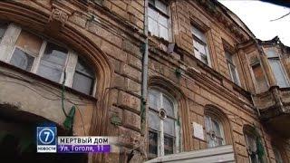 Самый заброшенный и знаменитый дом Одессы