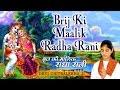 Brij Ki Maalik Radha Rani I Radha Krishna Bhajans I DEVI CHITRALEKHA I Full Audio Songs Juke Box