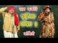 चूतिया नंबर 1 - Bhojpuri Nautanki Nach Programme | Bhojpuri Nautanki Song
