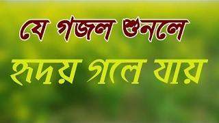 ডেকে লও রাসূলাল্লাহ Bangla Islamic Song / Best Naat forever | Best Bangla Gozol