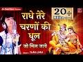 राधे तेरे चरणों की धूल जो मिल जाए - Radhe Tere Charno Ki | Saijal Kumar