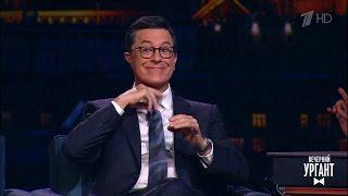 Вечерний Ургант. В гостях у Ивана Стивен Кольбер / Stephen Colbert (23.06.2017)