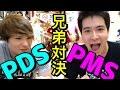 【兄弟対決】PDS株式会社 vs PMS株式会社【uuum vs 吉本】
