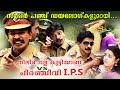 Santhosh Pandit Neelima Nalla Kutti Anu VS Chiranjeevi IPS   Malayalam Movie Trailer 2016 [Full HD]