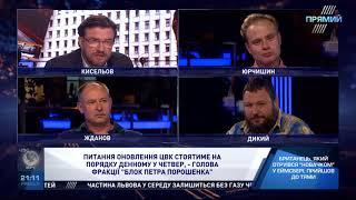 Програма ″Підсумки″ з Євгеном Кисельовим від 10 липня 2018 року