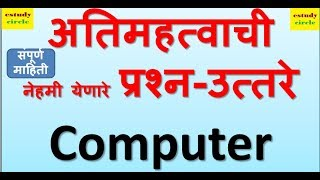 COMPUTER MCQS FOR MPSC EXAM ||संपूर्ण माहितीसह || STI ASO PSI ||COMPUTER BASIC LECTURE