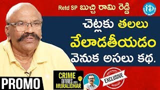 Buchi Ram Reddy Exclusive Interview - Promo    Crime Dairies With Muralidhar #72