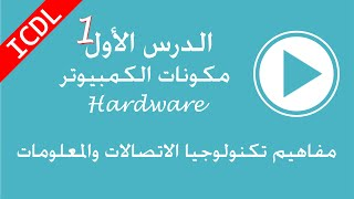 1-الوحدة الاولى icdl - معدات ومكونات الكمبيوتر Hardware الهاردوير