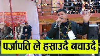 प्रजापती पराजुलीले लास्टै हसाए अनि सबैलाई नचाय Parjapati Parajuli    live bhajan    live lok dohori