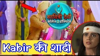 Kabir's marriage||savitri devi college and hospital 24th September 2018 full episode update #colors