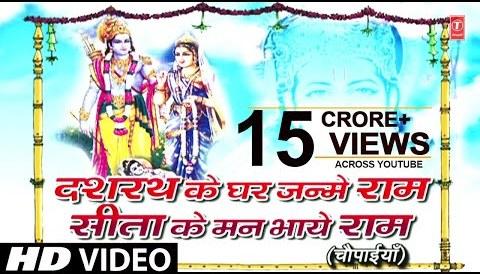Download Music Mangal Bhawan Amangal Haari Drubahu Su Dasarath Ajir Bihari I Dashrath Ke Ghar Janme Ram