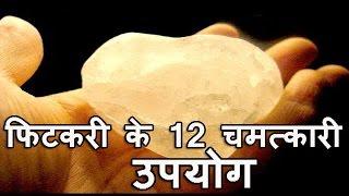 फिटकरी के 12 चमत्कारी उपयोग || Fitkari Ke Fayde || Alum Benefits for Health & Beauty