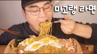 세계판매 1위라면 미고랭 라면 먹방~!! 리얼사운드 social eating Mukbang(Eating Show)