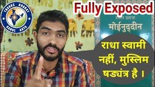 Radha soami satsang beas exposed राधा स्वामी सत्संग ब्यास का पर्दाफाश | Rahul Arya