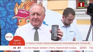 В гродно презентовали мобильное приложение для трассы М6