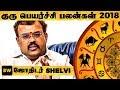 Guru Peyarchi 2018 - பலன்கள் in Tamil | ஜோதிடர் Shelvi | EN 21