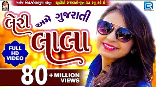 LERI LALA | KINJAL DAVE | FULL | Latest Gujarati DJ Song 2017 | RDC Gujarati