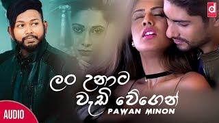 Me Maha Polowata (Lan Unata Wadi Wegen) - Pawan Minon 2018 | Sinhala New Songs 2018 | Sinhala Songs