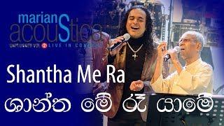 Shantha Me (ශාන්ත මේ රෑ යාමේ ) - Master Amaradewa with Marians