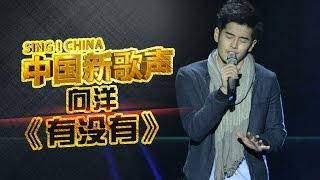 【选手片段】向洋《有没有》《中国新歌声》第1期 SING!CHINA EP.1 20160715【浙江卫视官方超清1080P】
