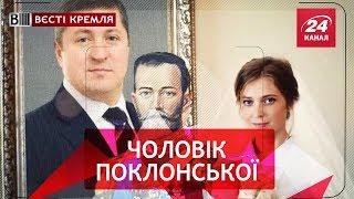 Некрофілія Поклонської, Вєсті Кремля, 14 серпня 2018