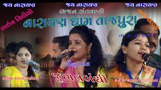 Narayan Dham Tajpura - Jugalbandi Manisha Vasava Rajpipala Rinku Patel Manisha Vasava Vadodara Part1