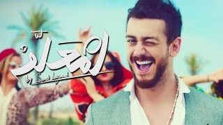Saad Lamjarred - LM3ALLEM (Exclusive Music )   (سعد لمجرد - لمعلم (فيديو كليب حصري