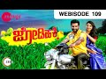 Jodi Hakki - ಜೋಡಿ ಹಕ್ಕಿ - Kannada Story - EP 109 - #ZeeKannada TV Serial - July 24 '17 - Webisode