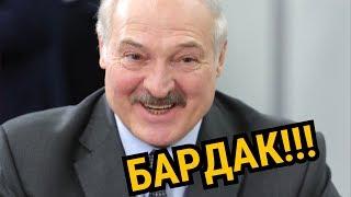 Дзе ў Беларусі бардак, — распавядае Лукашэнка | Где в Беларуси бардак