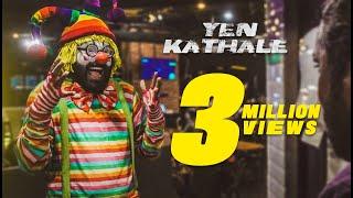 YEN KATHALE - VIKADAKAVI MAGEN ft KMG KIDZ SEENU // OFFICIAL MUSIC 2018