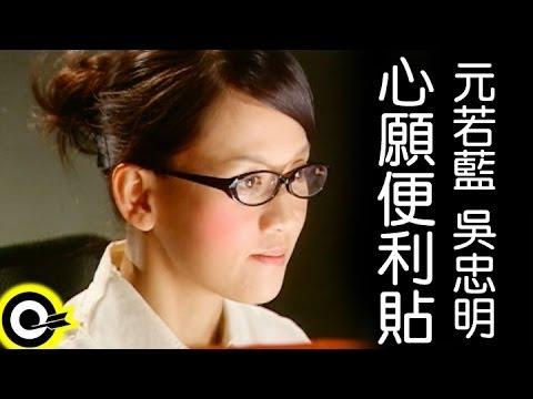 元若藍&吳忠明-心願便利貼 (官方完整版MV) - YouTube