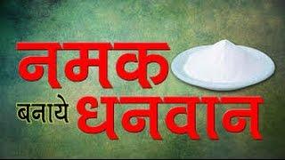 चुटकी भर नमक आपको बना सकता है मालामाल | Use of Salt in Vastu Shastra